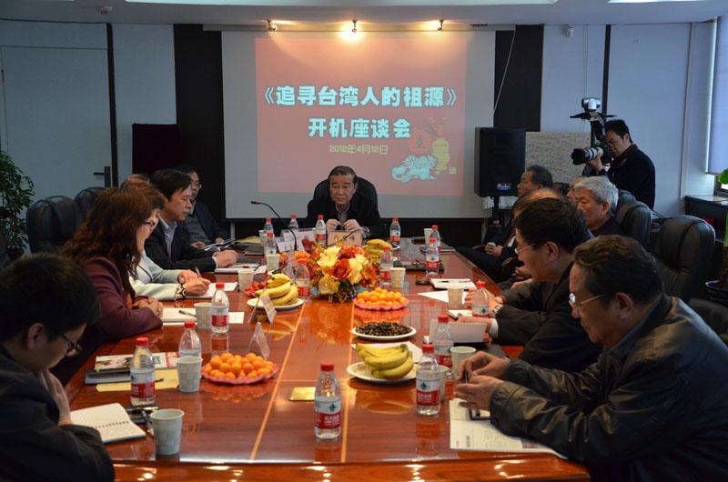 《追寻台湾人的祖源》电视片开机座谈会